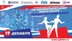 Турнир по акробатическому рок-н-роллу «Рождественский Кубок»!