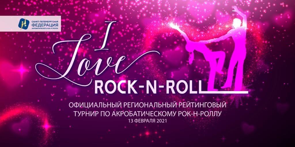 Турнир  «I love Rock-n-roll»