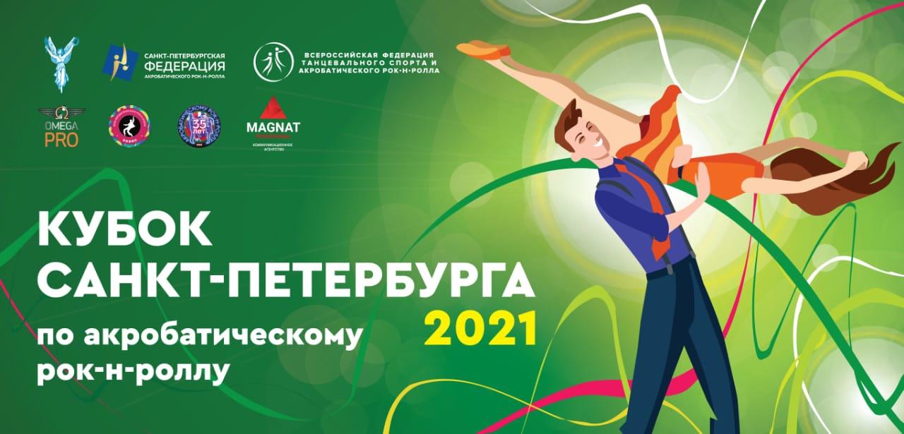 Кубок Санкт-Петербурга по акробатическому рок-н-роллу