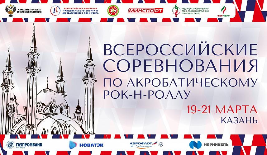 Всероссийские соревнования в Казани