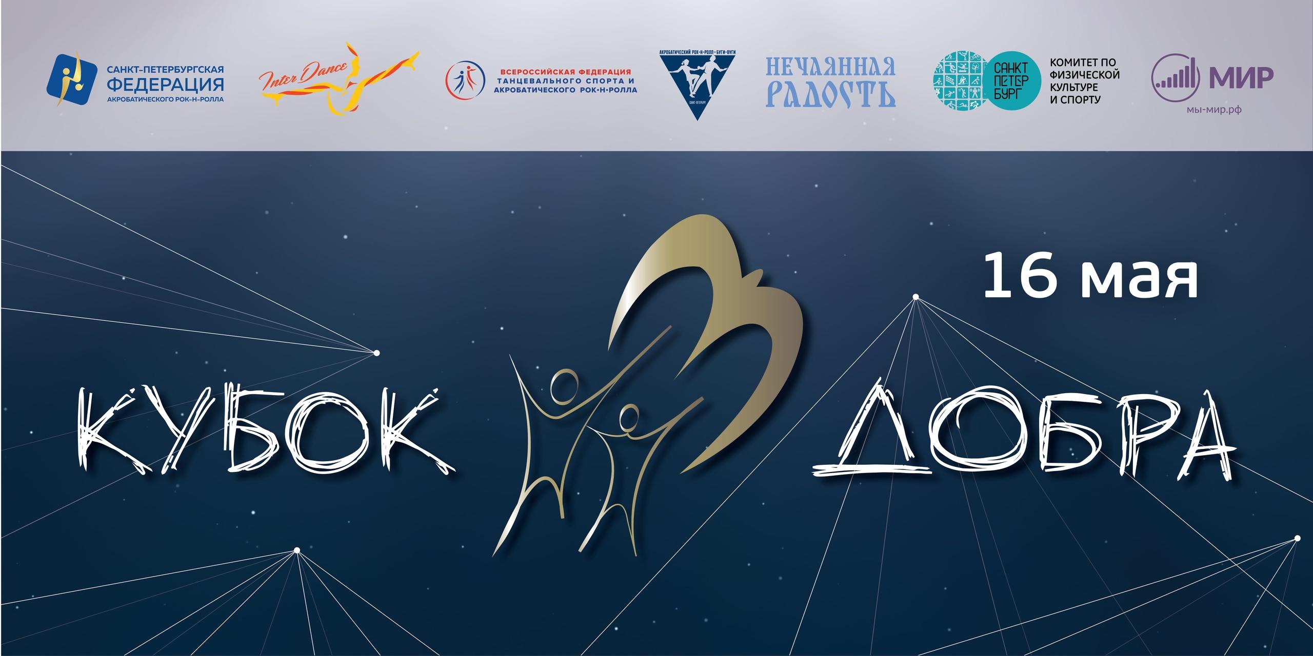 Благотворительный турнир «Кубок Добра»