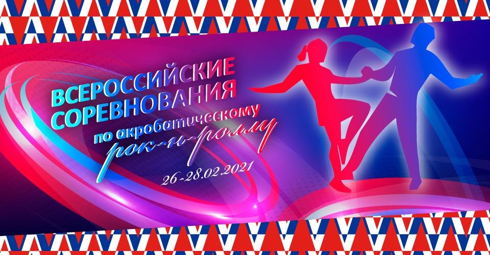 Всероссийские соревнования по акробатическому рок-н-роллу