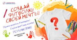 Конкурс детских рисунков - создай футболку своей мечты!!!