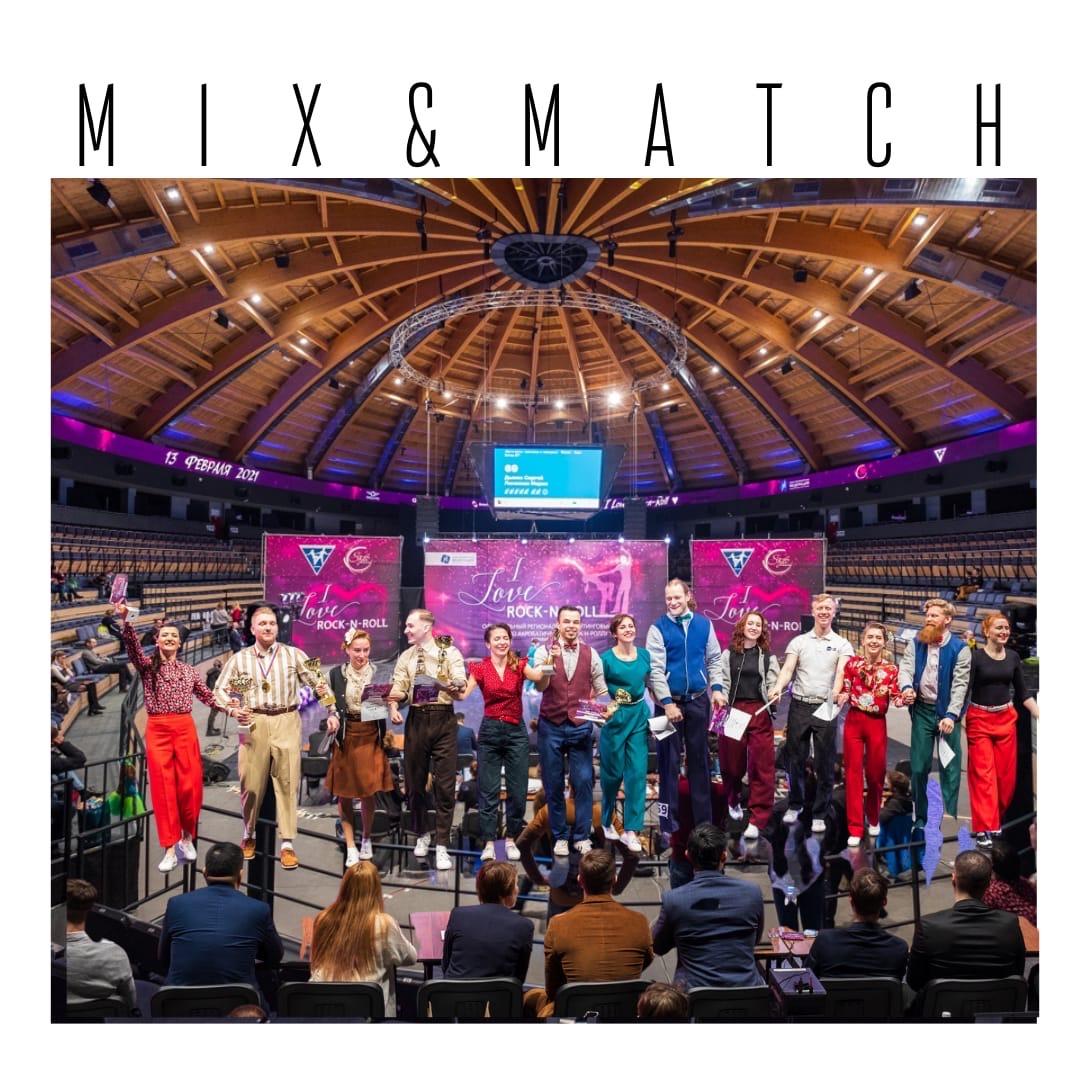 MIX&MATCH (джек-н-джилл)