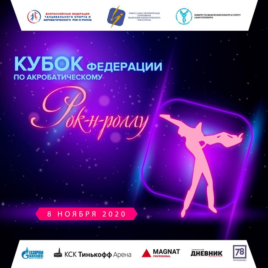 8 ноября в Санкт-Петербурге пройдет Кубок Федерации