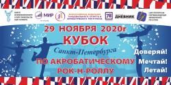 29 ноября пройдёт Кубок Санкт-Петербурга по акробатическому рок-н-роллу!