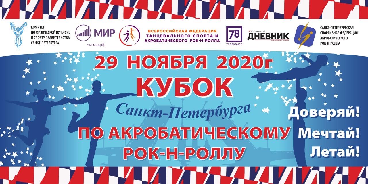 Кубок Санкт-Петербурга по акробатическому рок-н-роллу (29.11.2020)