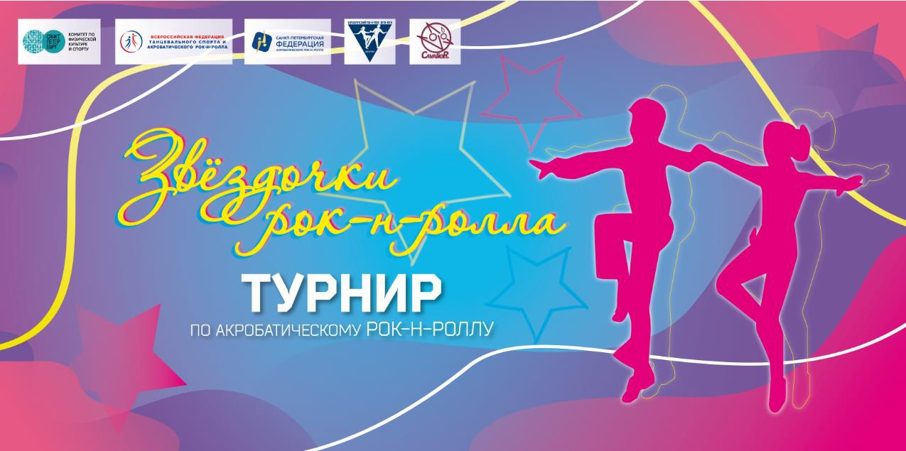 Фестиваль по акробатическому рок-н-роллу и официальные городские соревнования «Звёздочки рок-н-ролла - 2021»